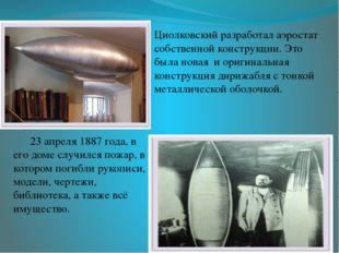 Циолковский разработал аэростат собственной конструкции. Это была новая и ори