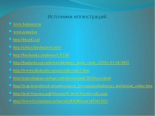 Источники иллюстраций: www.bolesmir.ru www.tonnel.ru http://blog42.ru/ http:/
