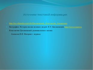 Источники текстовой информации: http://ru.wikipedia.org/wiki/Циолковский,_Кон