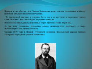 Поверив в способности сына, Эдуард Игнатьевич решил послать Константина в Мос