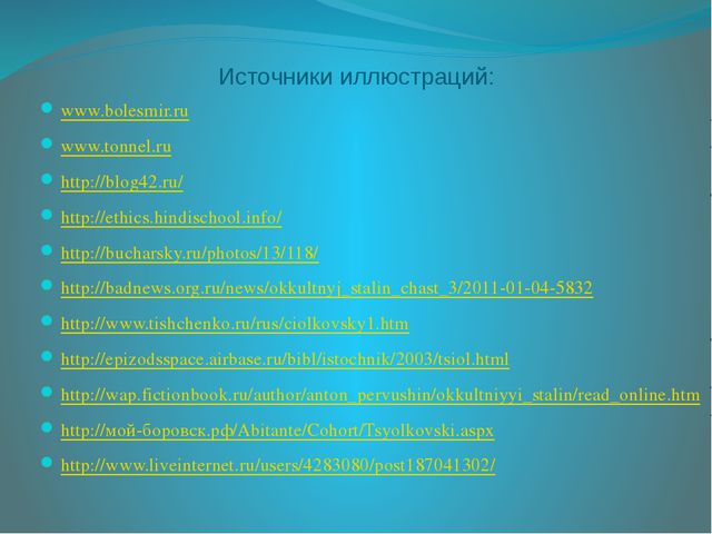 Источники иллюстраций: www.bolesmir.ru www.tonnel.ru http://blog42.ru/ http:/...