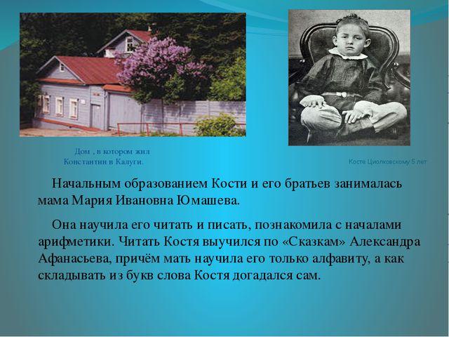 Косте Циолковскому 5 лет Дом , в котором жил Константин в Калуги. Начальным о...