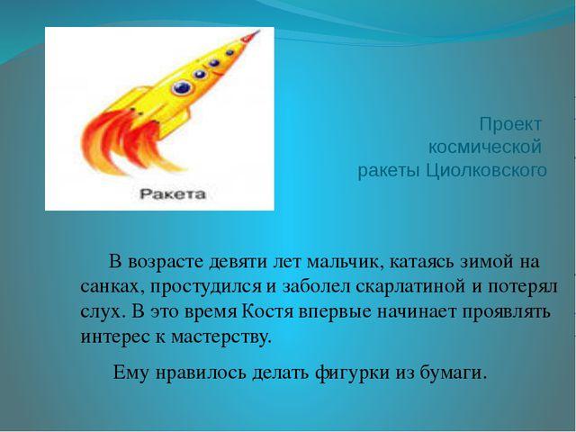 Проект космической ракеты Циолковского В возрасте девяти лет мальчик, катаясь...