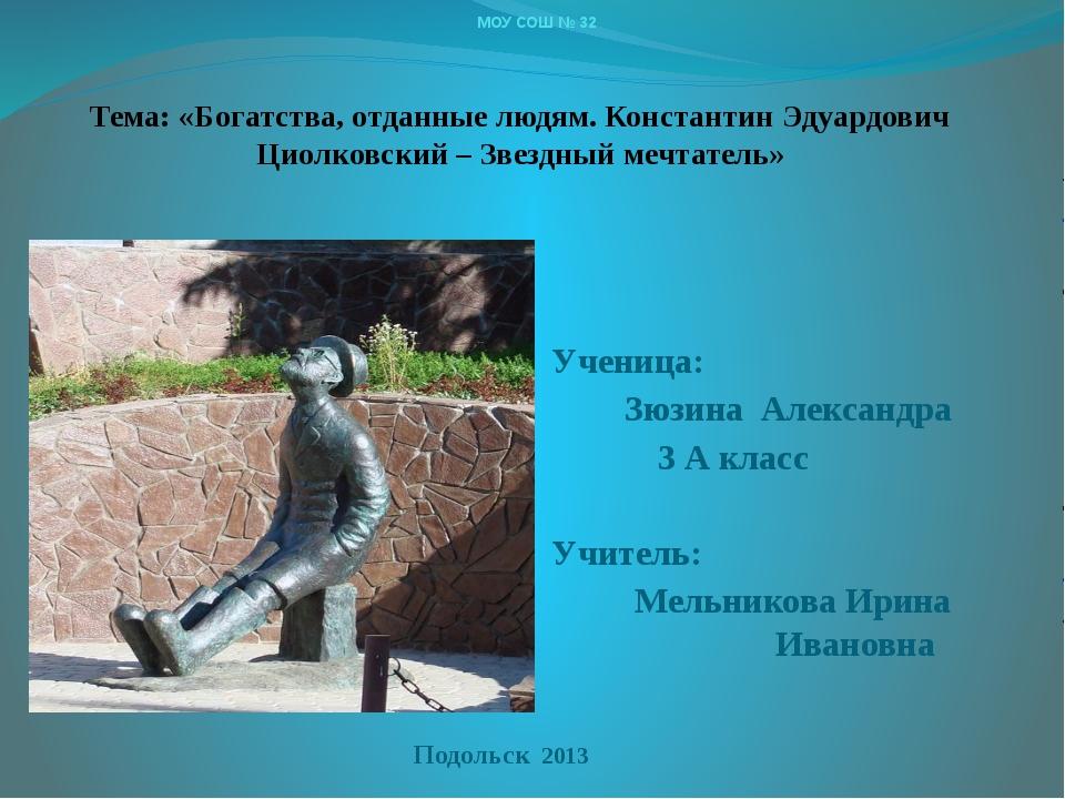МОУ СОШ № 32 Тема: «Богатства, отданные людям. Константин Эдуардович Циолковс...