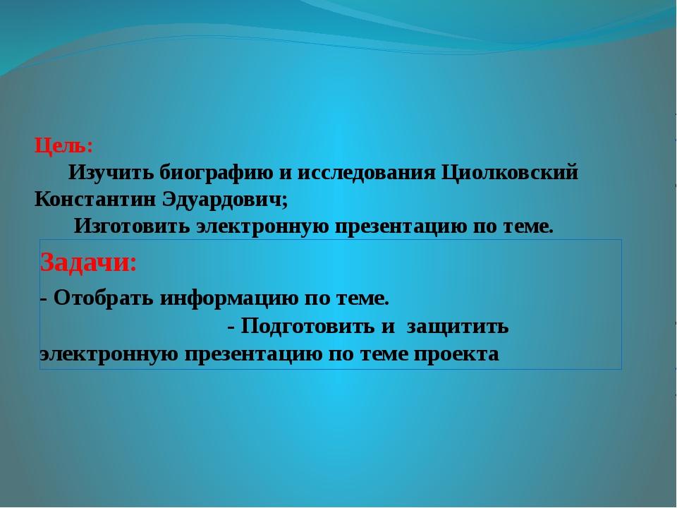 Цель: Изучить биографию и исследования Циолковский Константин Эдуардович; Изг...