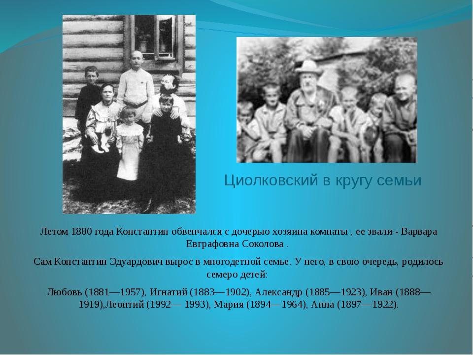 Циолковский в кругу семьи Летом 1880 года Константин обвенчался с дочерью хоз...