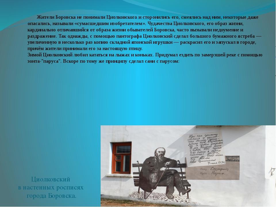 Жители Боровска не понимали Циолковского и сторонились его, смеялись над ним,...