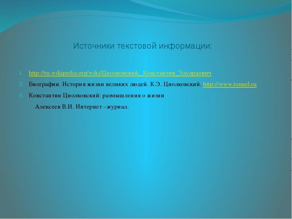 Источники текстовой информации: http://ru.wikipedia.org/wiki/Циолковский,_Кон...
