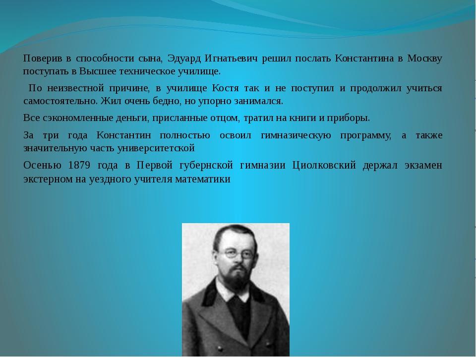 Поверив в способности сына, Эдуард Игнатьевич решил послать Константина в Мос...