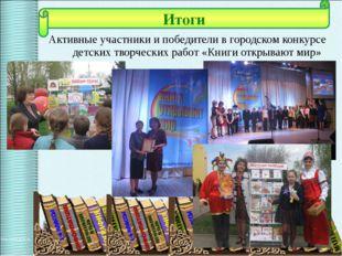 Активные участники и победители в городском конкурсе детских творческих работ