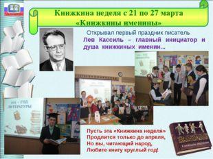 Книжкина неделя с 21 по 27 марта «Книжкины именины» Открывал первый праздник