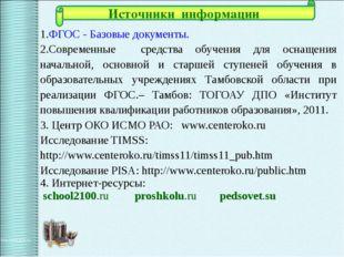 1.ФГОС - Базовые документы. 2.Современные средства обучения для оснащения нач