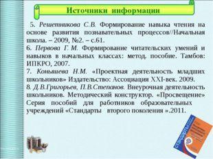 5. Решетникова С.В. Формирование навыка чтения на основе развития познавател