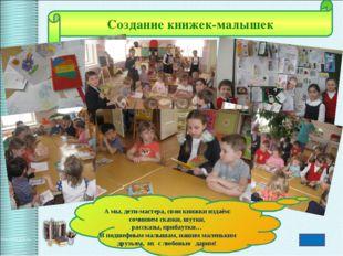 Создание книжек-малышек А мы, дети-мастера, свои книжки издаём: сочиняем сказ
