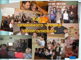 Цель: работать над созданием и развитием «читающей» семьи Проведение тематиче
