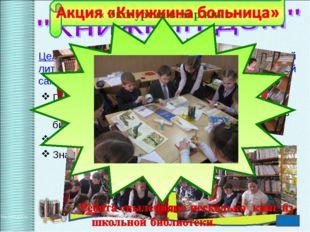 Цель: знакомить обучающихся с миром детской литературы, учить осуществлять це