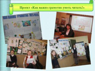 Проект «Как важно грамотно уметь читать!»
