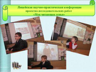 Лицейская научно-практическая конференция проектно-исследовательских работ «