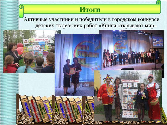 Активные участники и победители в городском конкурсе детских творческих работ...