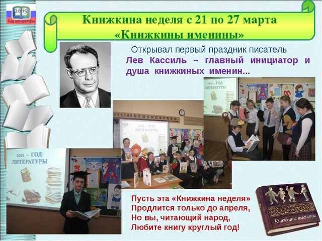 Книжкина неделя с 21 по 27 марта «Книжкины именины» Открывал первый праздник...