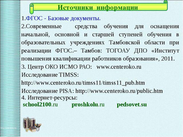 1.ФГОС - Базовые документы. 2.Современные средства обучения для оснащения нач...