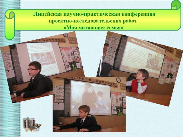 Лицейская научно-практическая конференция проектно-исследовательских работ «...