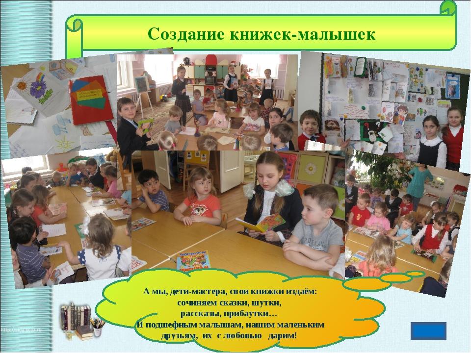 Создание книжек-малышек А мы, дети-мастера, свои книжки издаём: сочиняем сказ...