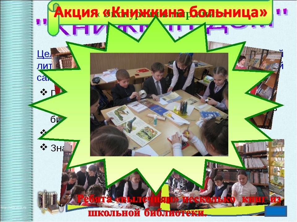 Цель: знакомить обучающихся с миром детской литературы, учить осуществлять це...