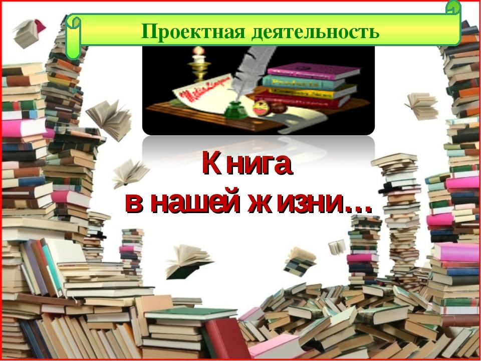 Медиопрезентация «Книга в нашей жизни…», с которой мы выступили на лицейском...
