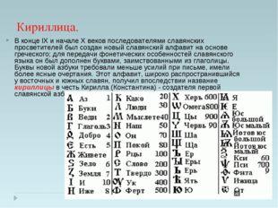 Кириллица. В конце IX и начале X веков последователями славянских просветител