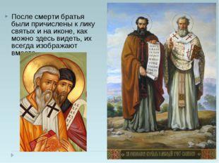 После смерти братья были причислены к лику святых и на иконе, как можно здесь