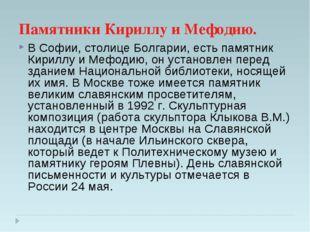 Памятники Кириллу и Мефодию. В Софии, столице Болгарии, есть памятник Кириллу