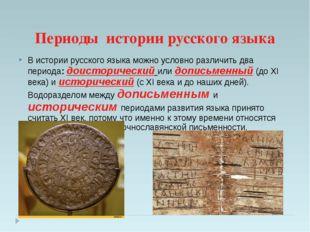Периоды истории русского языка В истории русского языка можно условно различи