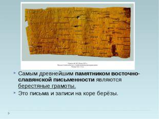 Самым древнейшим памятником восточно-славянской письменности являются берестя