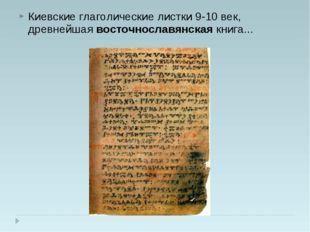 Киевские глаголические листки 9-10 век, древнейшая восточнославянская книга...