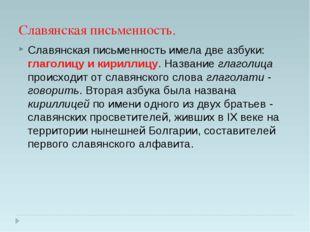 Славянская письменность. Славянская письменность имела две азбуки: глаголицу