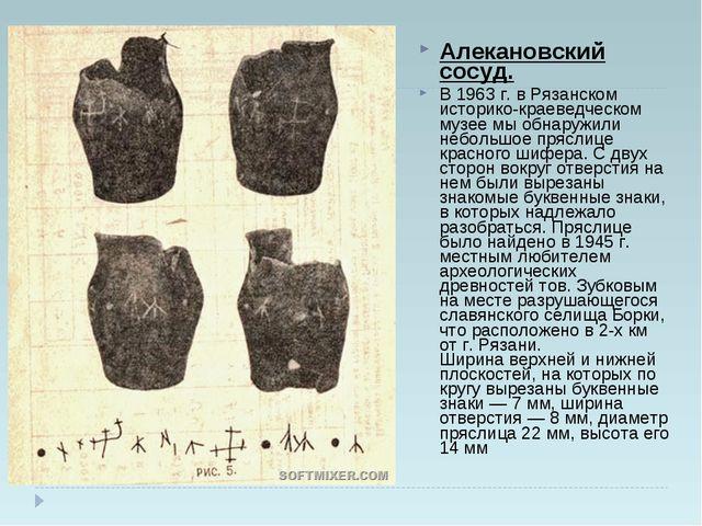 Алекановский сосуд. В 1963 г. в Рязанском историко-краеведческом музее мы об...
