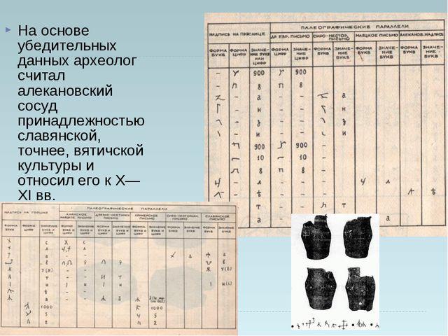 На основе убедительных данных археолог считал алекановский сосуд принадлежнос...