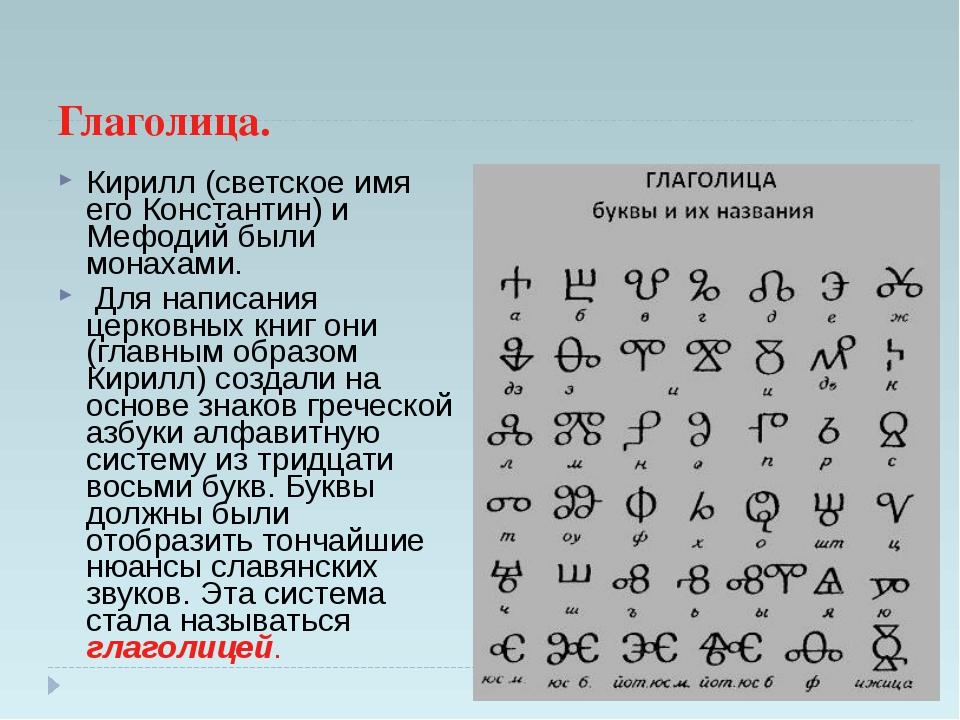 Глаголица. Кирилл (светское имя его Константин) и Мефодий были монахами. Для...