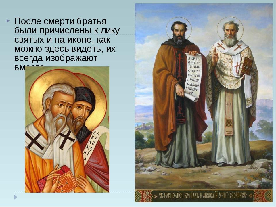 После смерти братья были причислены к лику святых и на иконе, как можно здесь...