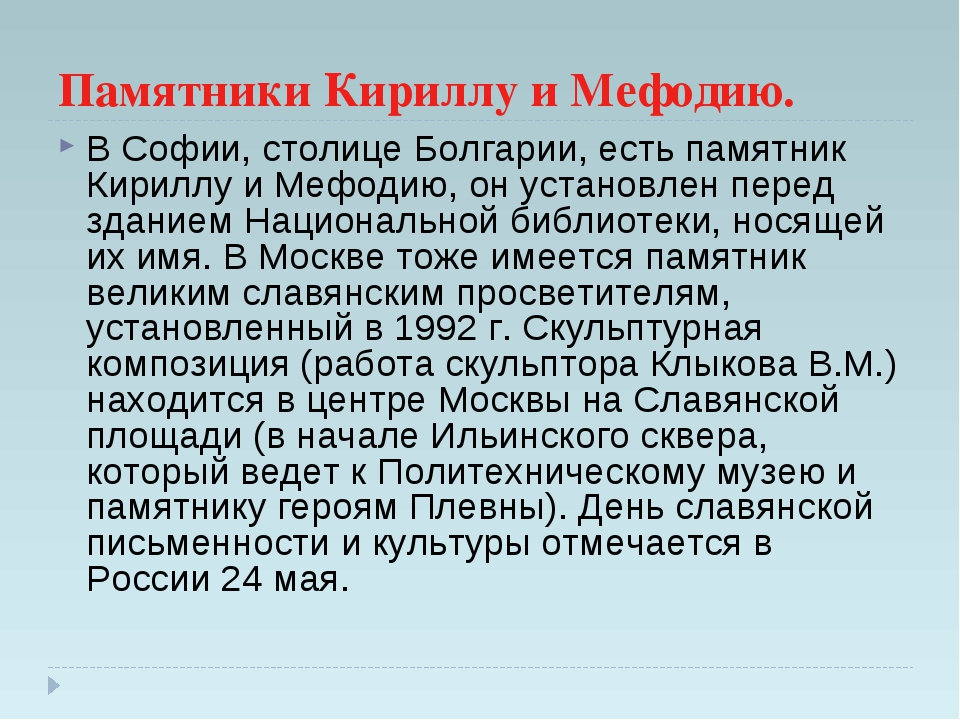 Памятники Кириллу и Мефодию. В Софии, столице Болгарии, есть памятник Кириллу...
