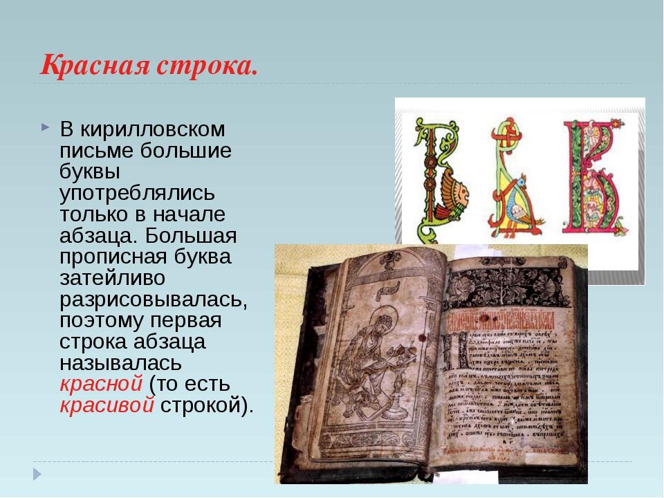 Красная строка. В кирилловском письме большие буквы употреблялись только в на...