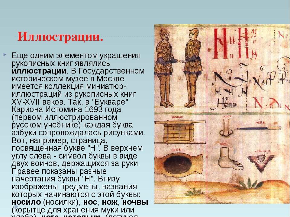 Иллюстрации. Еще одним элементом украшения рукописных книг являлись иллюстрац...