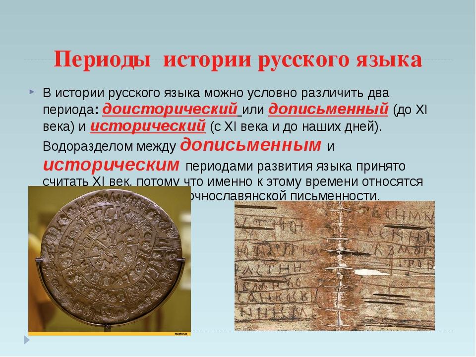 Периоды истории русского языка В истории русского языка можно условно различи...