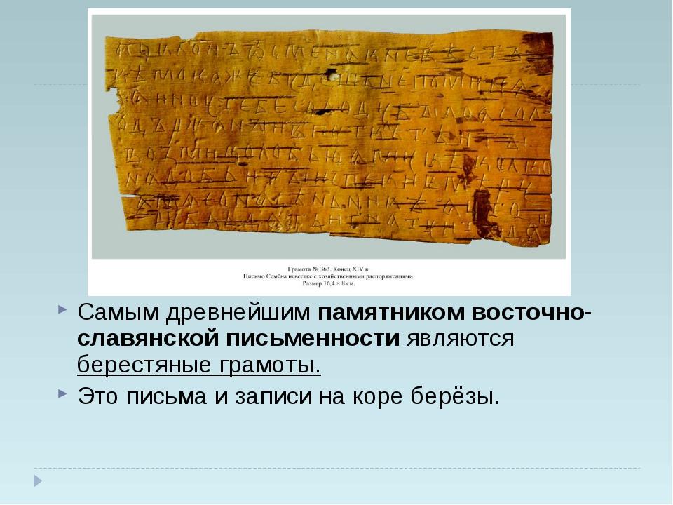 Самым древнейшим памятником восточно-славянской письменности являются берестя...