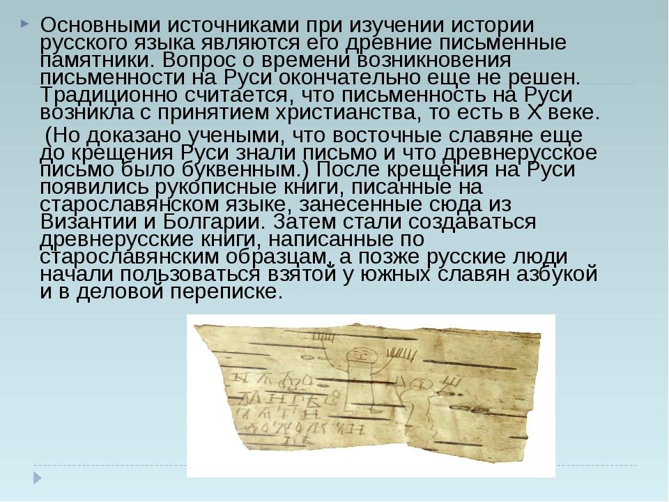 Основными источниками при изучении истории русского языка являются его древни...