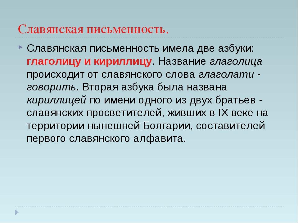Славянская письменность. Славянская письменность имела две азбуки: глаголицу...