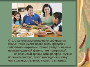 Стол, за которым ежедневно собирается семья, тоже имеет право быть красиво и