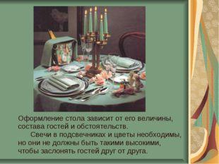 Оформление стола зависит от его величины, состава гостей и обстоятельств. Св