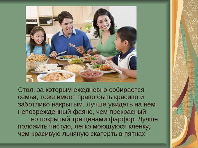 Стол, за которым ежедневно собирается семья, тоже имеет право быть красиво и...